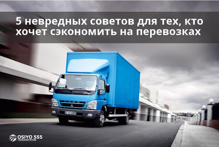 cargo_post_osiyo